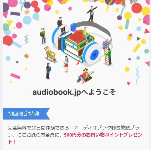 本を買うなら、オーディオブック、お得